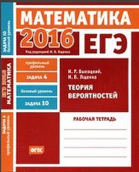 ЕГЭ 2016, Математика, Теория вероятностей, Задача 4 (профильный уровень), Задача 10 (базовый уровень), Рабочая тетрадь, Высоцкий И.Р., Ященко И.В.