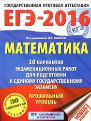 ЕГЭ 2016, Математика, 30 вариантов экзаменационных работ, Профильный уровень, Ященко И.В.