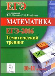 ЕГЭ 2016, Математика, 10-11 класс, Тематический тренинг, Лысенко Ф.Ф., Кулабухов С.Ю., 2015