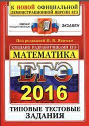 ЕГЭ 2016, Математика, Типовые тестовые задания, Ященко И.В., Волчкевич М.А., Высоцкий И.Р., Гордин Р.К.