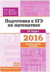Подготовка к ЕГЭ по математике в 2016 году, Профильный уровень, Методические указания, Ященко И.В., Шестаков С.А., Трепалин А.С., 2016