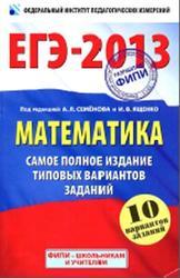 ЕГЭ-2013, Математика, Самое полное издание типовых вариантов заданий, Ященко И.В., Высоцкий И.Р., 2013