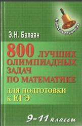 800 лучших олимпиадных задач по математике для подготовки к ЕГЭ, 9-11 класс, Балаян Э.Н., 2013