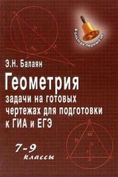Геометрия, Задачи на готовых чертежах для подготовки к ГИА и ЕГЭ, 7-9 класс, Балаян Э.Н., 2013