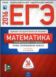 ЕГЭ, Математика, Профильный уровень, Типовые экзаменационные варианты, 36 вариантов, Ященко И.В., 2016