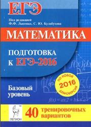 Математика, Подготовка к ЕГЭ 2016, Базовый уровень, 40 тренировочных вариантов по демоверсии на 2016 год, Лысенко Ф.Ф., Кулабухов С.Ю., 2015