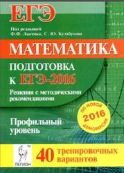 Математика, Решения с методическими рекомендациями, Подготовка к ЕГЭ 2016, Профильный уровень, 40 тренировочных вариантов, Лысенко Ф.Ф., Кулабухов С.Ю., 2016