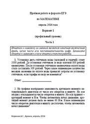 ЕГЭ 2016, Математика, Пробная работа, Профильный уровень, Корянов А.Г.