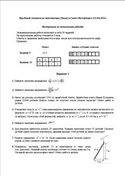 ЕГЭ 2016, Пробный экзамен по математике (база) в Санкт-Петербурге