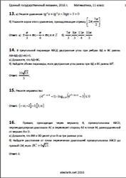 ЕГЭ 2016, Математика, 11 класс, Досрочный резерв, Образец варианта