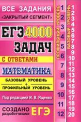 ЕГЭ, 4000 задач с ответами по математике, Все задания закрытый сегмент, Базовый и профильный уровни, Ященко И.В., 2016