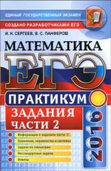 ЕГЭ, Практикум по математике, Подготовка к выполнению части 2, Сергеев И.Н., Панферов В.С., 2016