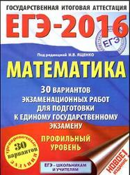 ЕГЭ 2016, Математика, 30 вариантов, Профильный уровень, Ященко И.В.