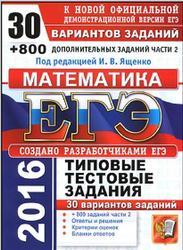 ЕГЭ 2016, Математика, 30 вариантов типовых тестовых заданий и 800 заданий части 2, Ященко И.В., Волчкевич М.А.