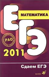 ЕГЭ, Математика, Ляшко М.А., Ляшко С.А., Муравина О.В., 2011