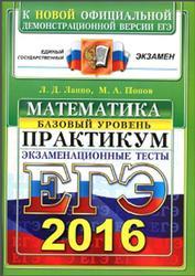 ЕГЭ 2016, Математика, Экзаменационные тесты, Базовый уровень, Практикум, Лаппо Л.Д., Попов М.А.
