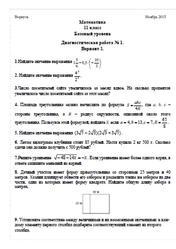 ЕГЭ 2016, Математика, 11 класс, Диагностическая работа №1, Базовый уровень, Вариант 1-15, 2015