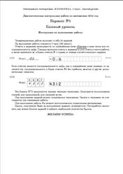 ЕГЭ 2016, Математика, 11 класс, Диагностическая работа, Базовый уровень, Репетиционное тестирование, Варианты №1-4