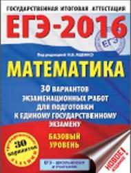 ЕГЭ 2016, Математика, 30 вариантов, Базовый уровень, Ященко И.В.