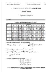 ЕГЭ, Математика, Базовый уровень, Справочные материалы, 2015