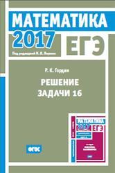 ЕГЭ 2017, Математика, Решение задачи 16, Профильный уровень, Гордин Р.К.