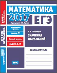 ЕГЭ 2017, Математика, Значения выражений, Задача 9, Профильный уровень, Задачи 2 и 5, Базовый уровень, Рабочая тетрадь, Шестаков С.А., Ященко И.В.