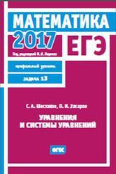 ЕГЭ 2017, Математика, Уравнения и системы уравнений, Задача 13, Профильный уровень, Шестаков С.А., Ященко И.В.
