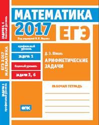 ЕГЭ 2017, Математика, Арифметические задачи, Задача 1, Профильный уровень, Задачи 3 и 6, Базовый уровень, Рабочая тетрадь, Шноль Д.Э., Ященко И.В.