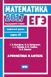 ЕГЭ 2017, Математика, Арифметика и алгебра, Задача 19, Профильный уровень, Вольфсон Г.И., Ященко И.В.