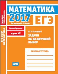 ЕГЭ 2017, Математика, Задачи на наилучший выбор, Задача 12, Базовый уровень, Рабочая тетрадь, Вольфсон Г.И., Ященко И.В.