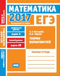 ЕГЭ 2017, Математика, Теория вероятностей, Задача 4, Профильный уровень, Задача 10, Базовый уровень, Рабочая тетрадь, Высоцкий И.Р., Ященко И.В.