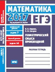 ЕГЭ 2017, Математика, Геометрический смысл производной, Задача 7, Профильный уровень, Задача 14, Базовый уровень, Рабочая тетрадь, Ященко И.В., Захаров П.И.