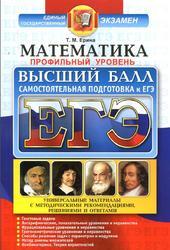 ЕГЭ, Математика, Профильный уровень, Высший балл, Ерина Т.М., 2017