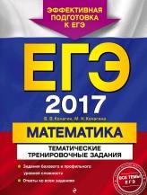 ЕГЭ 2017, математика, тематические тренировочные задания, Кочагин В.В., Кочагина М.Н., 2016