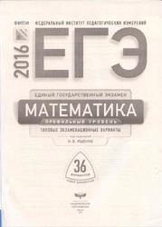 ЕГЭ, Математика, Профильный уровень, Типовые экзаменационные варианты, Ященко И.В., 2016