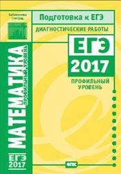 Математика, Подготовка к ЕГЭ в 2017 году, Диагностические работы, Волчкевичем М.А., Высоцким И.Р., 2017