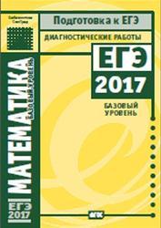 Математика, Подготовка к ЕГЭ в 2017 году, Диагностические работы, Базовый уровень