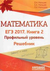 мальцев математика егэ 2015 гдз