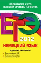ЕГЭ 2012, Немецкий язык, Сдаем без проблем, Архипкина Г.Д., Завгородняя Г.С., 2011