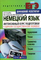 Немецкий язык, Интенсивный курс подготовки к ЕГЭ, Голубев А.П., Смирнова И.Б., Кондионова М.В., 2006