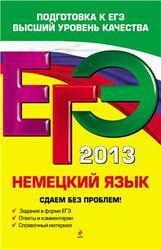 ЕГЭ 2013, Немецкий язык, Сдаем без проблем, Архипкина Г.Д., Завгородняя Г.С., 2012