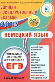 Оптимальный банк заданий для подготовки к ЕГЭ, ЕГЭ 2015, немецкий язык, учебное пособие, Матюшенко В.В.