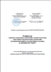 ЕГЭ 2015, Немецкий язык, 11 класс, Кодификатор, 2014