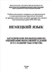 ЕГЭ 2015, Немецкий язык, Методические рекомендации, Вербицкая М.В., Махмурян К.С., Парина И.С.