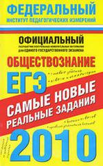 ЕГЭ - 2010 - Обществознание - Самые новые реальные задания - Котова О.А., Лискова Т.Е.