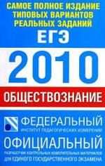 Самое полное издание типовых вариантов реальных заданий ЕГЭ - 2010 - Обществознание - Котова О.А. Лискова Т.Е.