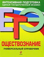 ЕГЭ - Обществознание - Универсальный справочник - Кишенкова О.В., Семке Н.Н.
