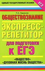 Обществознание - Экспресс-репетитор для подготовки к ЕГЭ - Духовная жизнь общества - Баранов П.А.