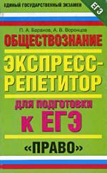 Обществознание - Экспресс-репетитор для подготовки к ЕГЭ - Право - Баранов П.А., Воронцов А.В.