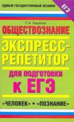 Обществознание - Экспресс - репетитор для подготовки к ЕГЭ - Человек - Познание - Баранов П.А.
